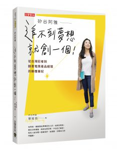 """Cover of """"If You Can't Make Your Dream Come True, Then Build One"""" by Anya Cheng."""